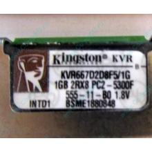 Серверная память 1024Mb (1Gb) DDR2 ECC FB Kingston PC2-5300F (Пермь)