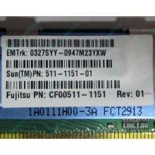 Серверная память SUN (FRU PN 511-1151-01) 2Gb DDR2 ECC FB в Перми, память для сервера SUN FRU P/N 511-1151 (Fujitsu CF00511-1151) - Пермь