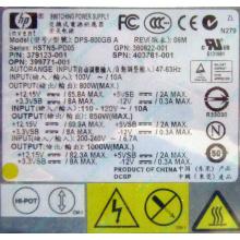 HP 403781-001 379123-001 399771-001 380622-001 HSTNS-PD05 DPS-800GB A (Пермь)